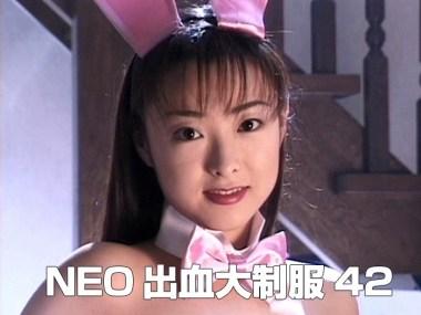 NEO出血大制服42