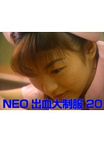 NEO出血大制服20