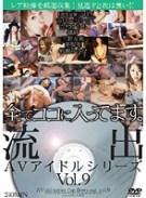 流出AVアイドルシリーズ vol.09