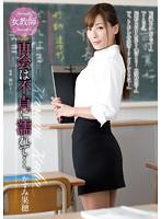 女教師 再会は不貞に濡れて…。 かすみ果穂