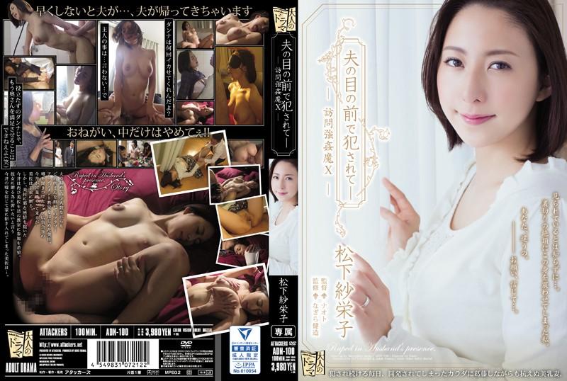 夫の目の前で犯されて—訪問強姦魔10 松下紗栄子