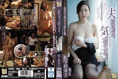 夫はきっと、気づいてる。 松下紗栄子