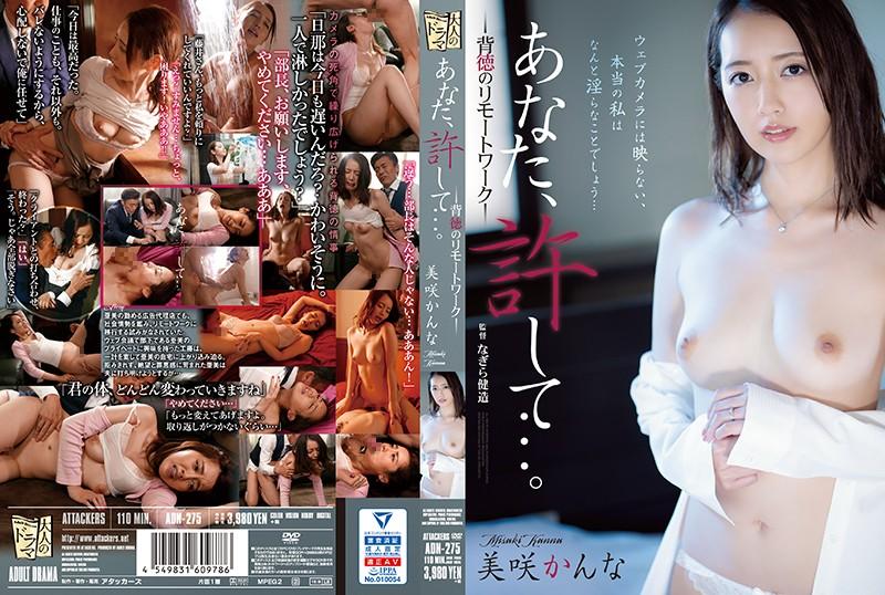 ADN-275 Forgive Me, Honey... Infidelity At The Home Office Kanna Misaki