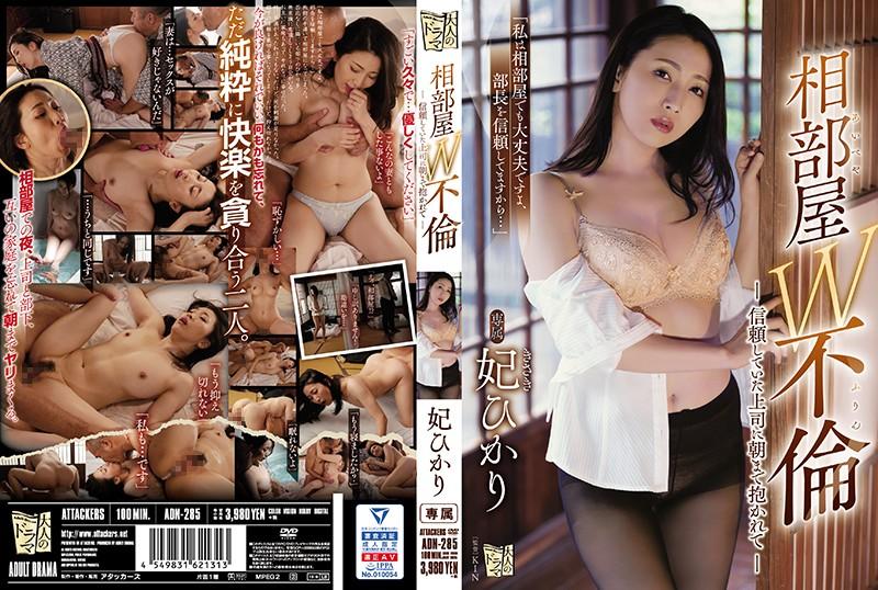 ADN-285 Dual Cheating In A Shared Room - Nailed By The Boss I Trusted Hikari Kisaki