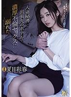 人妻秘書と出張先のホテルで濃厚不倫セックスに溺れた。 夏目彩春