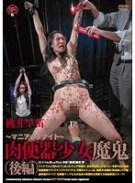 肉便器少女・魔鬼(後編) 桃井早苗