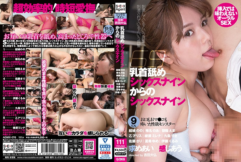 AGMX-070 Nipple-Licking Sixty-Nine