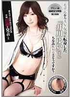 モデルからAV女優に転身した「井川ゆい」さん ちなみに最近はどうですか?
