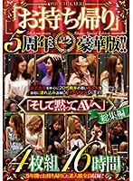 「お持ち帰り」5周年記念!!豪華版!!「そして黙ってAVへ」総集編4枚組16時間