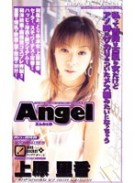Angel 上原里香