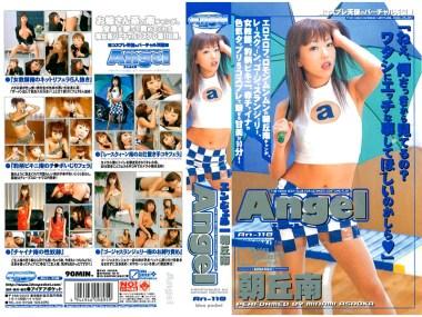 Angel 朝丘南