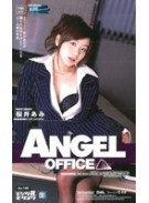 ANGEL OFFICE 【桜井あみ】
