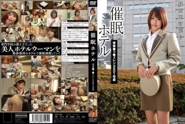 催眠ホテル 帝東●ブ●ェレン3501号室