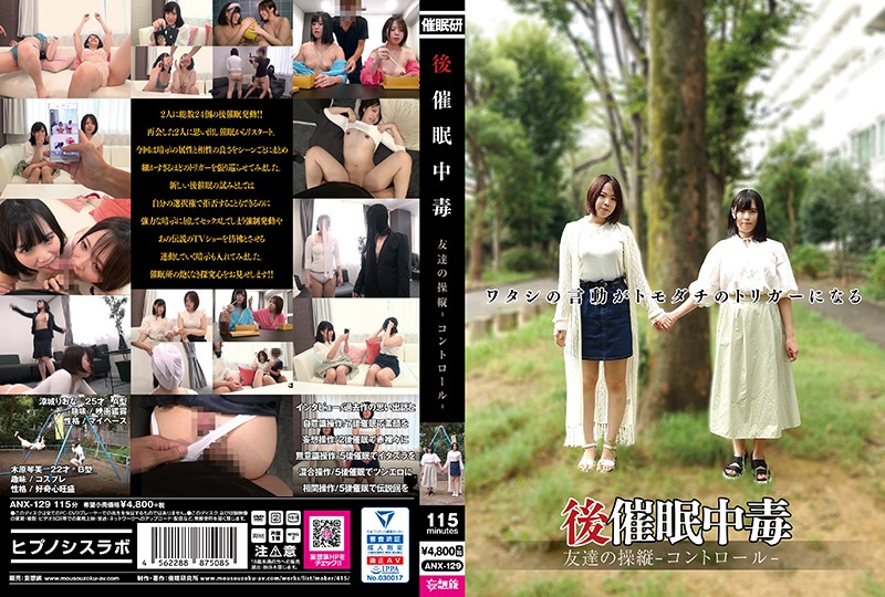 ANX-129 Hooked On Sex The Sexual Manipulation Of A Friend