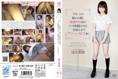 スカートの裾から覗く健康的な脚がソソる制服少女と一昼夜かけてアツ〜いSEXを! 柚木夏波
