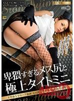 卑猥すぎるメス尻と極上タイトミニ 藤本紫媛