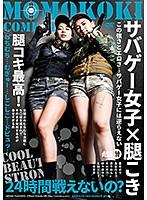 サバゲー女子×腿こき