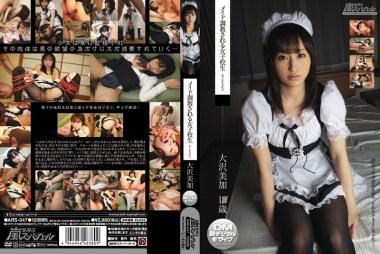 メイド調教される女子校生 大沢美加