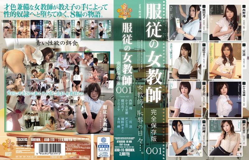 服従の女教師 完全保存版001