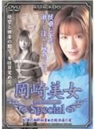岡崎美女スペシャル 蛇縛の幽閉秘書×近親相姦の宴