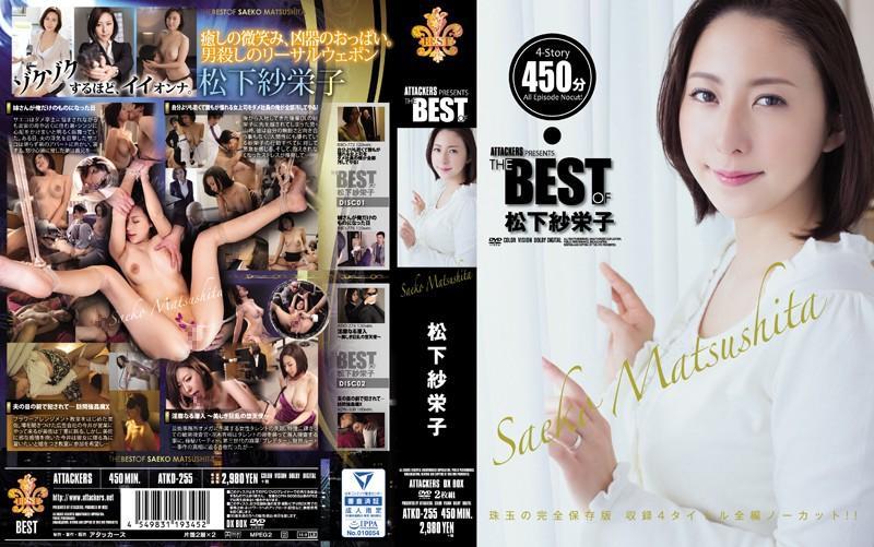 ATTACKERS PRESENTS THE BEST OF 松下紗栄子