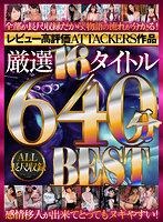 【VR】レビュー高評価ATTACKERS作品 厳選16タイトル640分 ALL長尺収録BEST