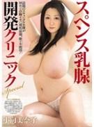 スペンス乳腺開発クリニックSpecial 小向美奈子
