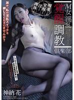 M女淫乱覚醒調教倶楽部 〜プロファイルNo.005肉体覚醒調教妻 花〜 神納花