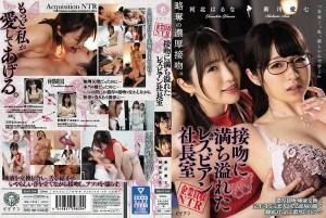 企業買収NTR 接吻に満ち溢れたレズビアン社長室 河北はるな 新川愛七