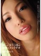 美しいタラコ唇の接吻とフェラチオ 阿利希カレラ