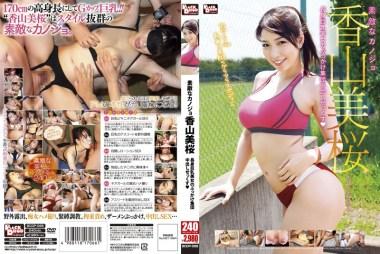 素敵なカノジョ 香山美桜 長身巨乳美女のぶっかけ集団中出しせっくす