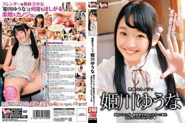 素敵なカノジョ 姫川ゆうな 美乳スレンダー軟体美少女のコスプレご奉仕中出しぶっかけせっくす