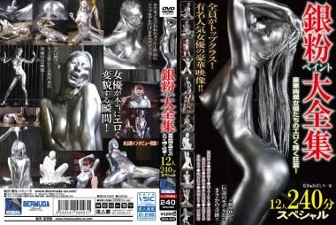 銀粉ペイント大全集 12人240分スペシャル 豪華絢爛女優たちのエロく輝く狂宴!