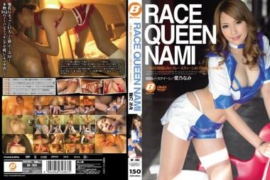 RACE QUEEN NAMI~流出!現役GカップレースクィーンのプライベートSEX~ 愛乃なみ