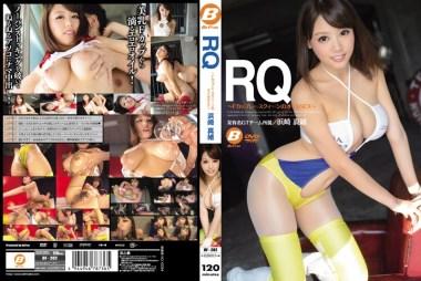 RQ~FカップレースクィーンのオイルSEX~ 浜崎真緒