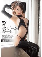 【独占】ボンデージガール 超絶痙攣SEX 蓮実クレア