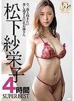 松下紗栄子4時間SUPERBEST