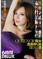 QUEEN OF 痴女 里美ゆりあBEST Vol.3