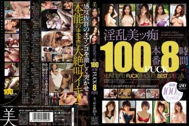 淫乱美ッ痴100本番FUCK8時間