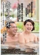老年交尾 大槻夫妻の還暦フルムーン 〜塩山の旅〜 大槻美登利