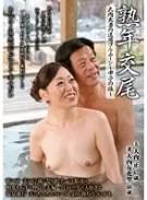 熟年交尾 大内夫妻の還暦フルムーン 〜甲子の旅〜 大内友花里