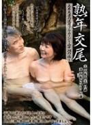 熟年交尾 五木夫妻の還暦フルムーン 〜山中湖の旅〜 五木さゆり