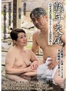 熟年交尾 浜崎夫妻の還暦フルムーン 〜上塩原の旅〜 浜崎直子
