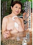 還暦フルムーン 遠田夫妻の熟年交尾 下部温泉の旅 遠田恵未