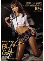 kira☆kira BLACK GAL 黒GAL女子校生 ~どこでも欲情中出しSEX~ 桜りお