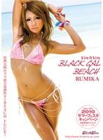 kira☆kira BLACK GAL BEACH 灼熱太陽の下で超大量潮吹き☆BEACH FUCK! RUMIKA