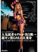 kira☆kira BLACK GAL 人気読者モデルが美白肌→超ガン黒GALに大変身 ~エロ美脚を魅せつけ逆ナン中出しSEX~ 霜月るな
