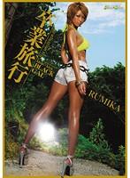kira☆kira BLACK GAL 卒業旅行 RUMIKA