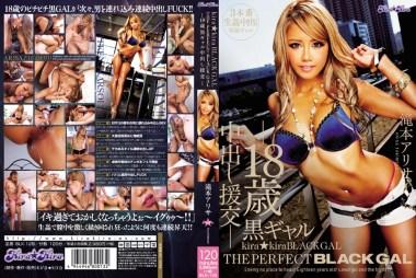 kira★kira BLACK GAL THE PERFECT BLACK GAL-18歳黒ギャル中出し援交- 滝本アリサ