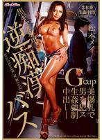 kira★kira BLACK GAL 黒ギャル専用逆痴漢バス-Gcup美爆乳で男を犯ス生姦強制中出し- 松本メイ